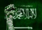 في اليوم الوطني السعودي... النشيد الوطني السعودي حكاية كرامة وإباء