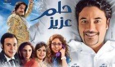 """الشركة المنتجة لـ""""حلم عزيز""""تنفي تعرض الفيلم للذات الإلهية"""