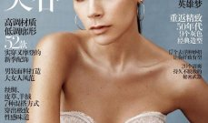 فيكتوريا بيكهام تتصدّر غلاف مجلة Vogue بإثارة ونظرات قاتلة