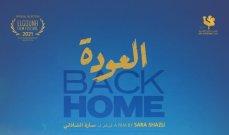 """فيلم """"العودة"""" ينافس في مهرجان يهلافا الدولي للأفلام الوثائقية"""
