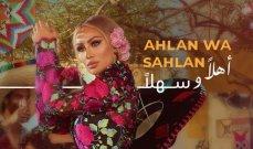"""بالفيديو - بعد تشويق المتابعين لأسابيع.. مايا دياب تفرج عن جديدها وتقول: """"أهلا وسهلا"""""""