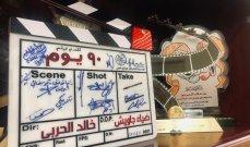"""الانتهاء من تصوير فيلم """"90 يوم"""" للمخرج خالد الحربي.. وهذا ما قاله"""