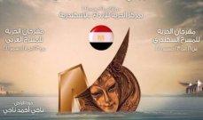 إنطلاق مهرجان الحرية للإبداع المسرحي بنسخته الأولى عربياً