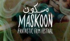 """مهرجان """"مسكون"""" يعود بإضافات نوعية للعالم العربي"""