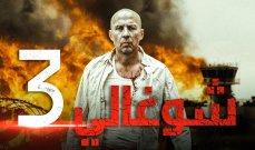 """""""شوغالي 3"""" وثائقي جديد عن عودة المخطوف لبلده"""