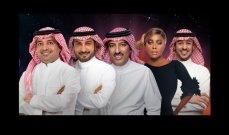 """أوبريت """"ليلة وطن"""" الغنائي الاستعراضي هو الأضخم لمناسبة اليوم الوطني السعودي"""
