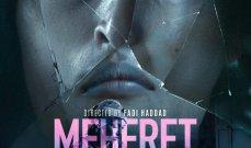 """Meheret"".. إبداع في تصوير بيروت وإجحاف بحق شريحة كبيرة من العائلات اللبنانية"