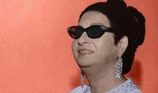 صورة نادرة لأم كلثوم ..من دون نظاراتها وبحجاب الصلاة!