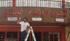 """مهرجان لبنان المسرحي الدولي للحكواتي يستعد لإطلاق """"تحية من صور الى طرابلس"""""""
