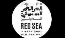 مهرجان البحر الأحمر السينمائي يستعيد باقة من الكنوز السينمائية