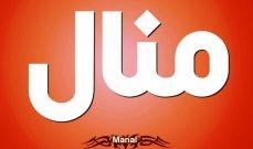 """جومانا وهبي تكشف عن معنى إسم """"منال"""""""
