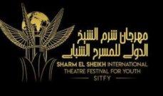 صدور البوستر الدعائي للدورة السادسة من مهرجان شرم الشيخ