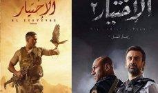"""""""الإختيار"""" كنز درامي كُتب بدم أبطال القوات المسلحة المصرية"""