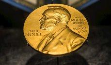 لبناني ينال جائزة نوبل.. وهذه التفاصيل