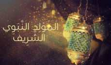عيد المولد النبوي.. رسالة هامة وما أحوجنا للصدق والأمانة والتسامح