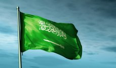 حالة من الخوف والهلع في السعودية بسبب هذا الخبر