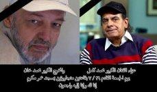نقابة المهن التمثيلية تقرر إقامة عزاء مشترك لمحمد كامل ومحمد خان