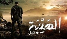 """""""الهيبة - جبل"""" يتصدر الترند في لبنان والسعودية"""