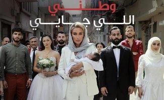 """مايا دياب تطرح أغنية """"وطني اللي جايي"""""""