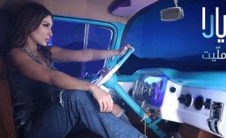 يارا تطرح أولى أغنيات ألبومها الجديد - بالفيديو
