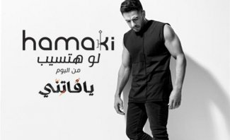 """""""لو هتسيب"""" لـ محمد حماقي أغنية بحجم ألبوم"""