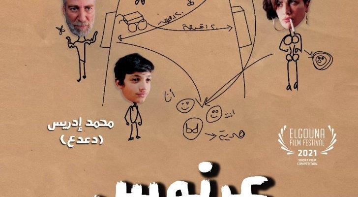 فيلم عرنوس بعرضه العالمي الأول في الجونة السينمائي