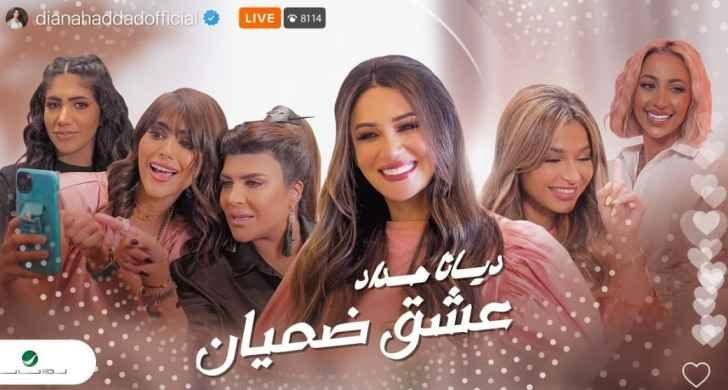"""بالصور والفيديو- ديانا حداد ترند خليجياً وعربياً بأغنية """"عشق ضميان"""""""