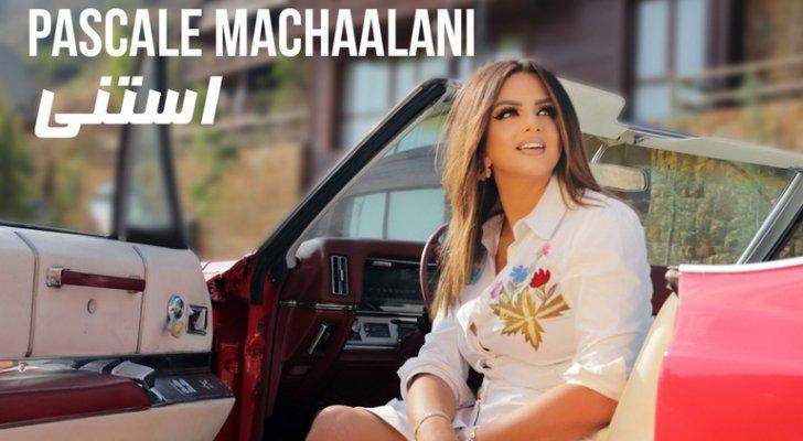 """باسكال مشعلاني تُفاجئ الجمهور بأغنيتها الجديدة """"استنى""""-بالفيديو"""
